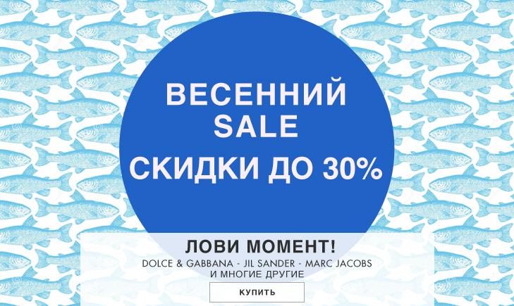 Промокод YOOX. Cкидка 30% на товары из рубрики Весенний SALE