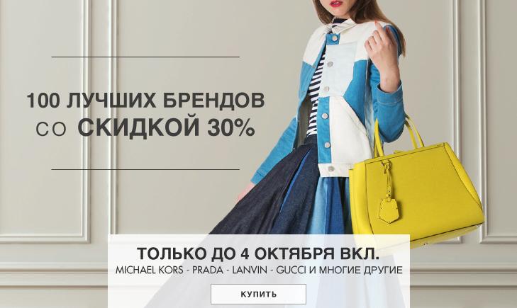 Промокод YOOX. Скидка 10% на всё + доставка за 500 рублей!