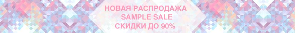 Распродажа в YOOX.com! Скидки до 90%!