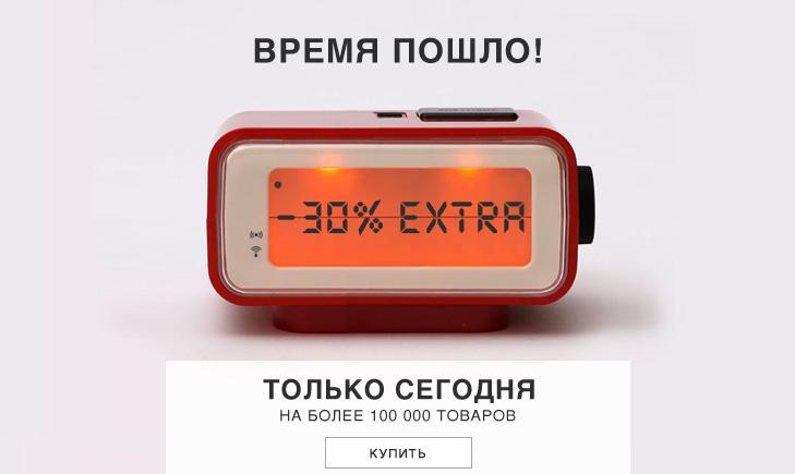 Промокод YOOX. Дополнительная скидка 30%